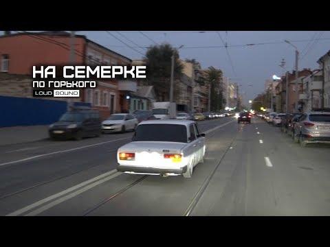 На 7ке по Горького ВАЗ2107 LOUD SOUND