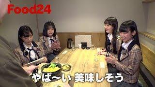 HKT48フレッシュメンバー 『F24』のFood24!! #2 / HKT48[公式]