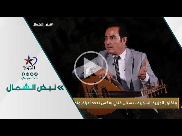 فلكلور الجزيرة السورية.. بستان فني يعكس تعدد أعراق وثقافات المنطقة