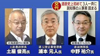 【HTBニュース】道政史上初の3人交代 鈴木知事が副知事人事固める
