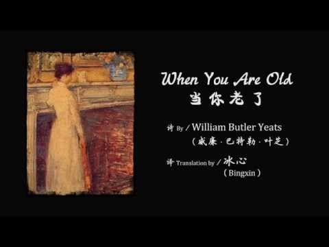 When You Are Old 当你老了 (Recitated in English & Chinese)