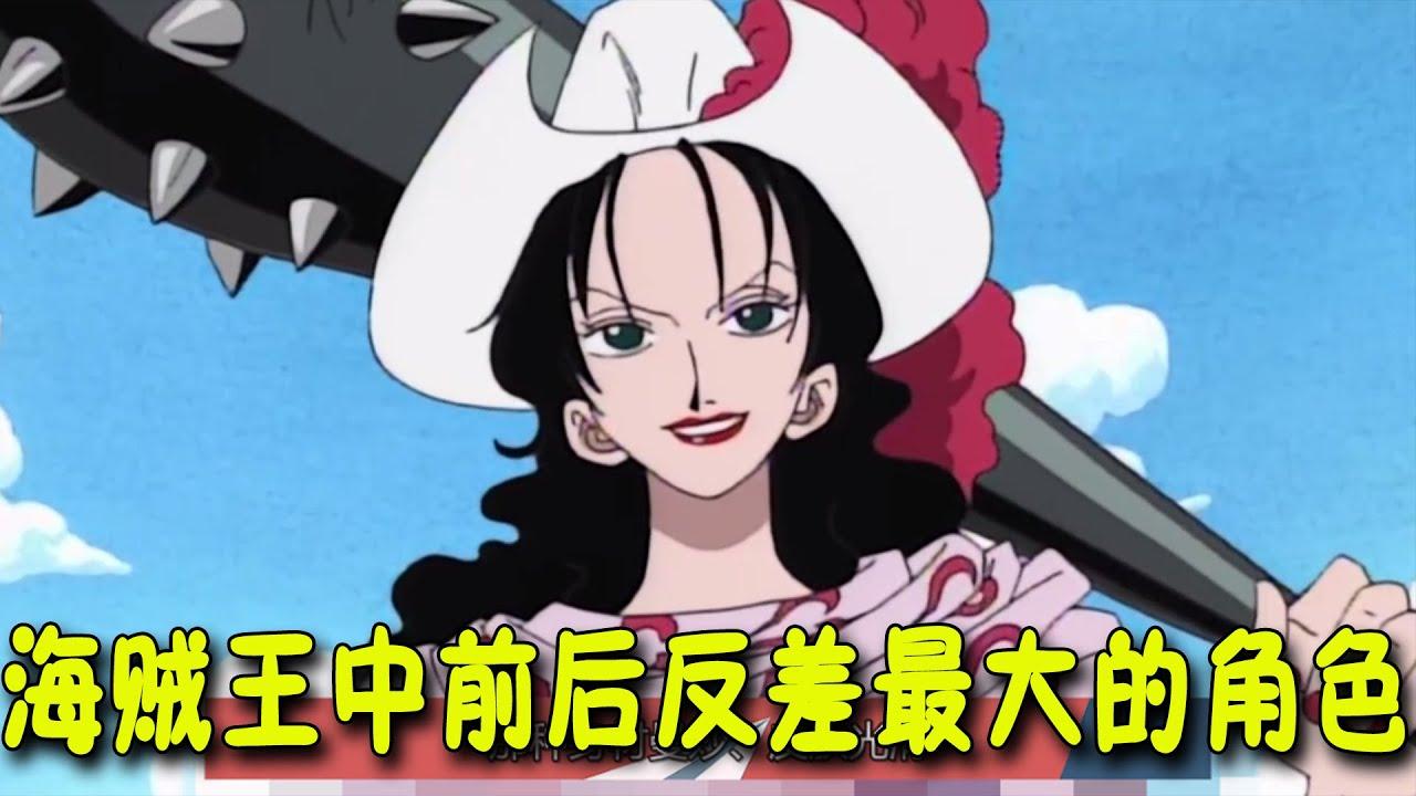 【海贼王人物志】她是海贼王人物中前后形象反差最大的!这果实能力很多女生都想要吧