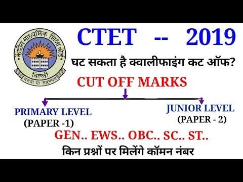 CTET CUT OFF MARKS 2019/CTET QUALIFYING CUT OFF 2019