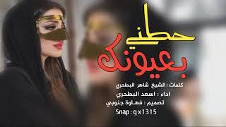 شيلة حطني بعيونك - اداء اسعد البطحري |2019