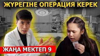 Менің соңғы күндерім / Жаңа мектеп - 9 серия