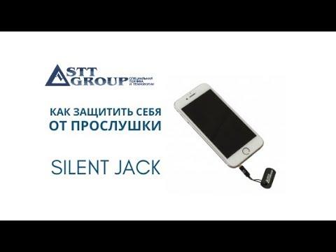 Как защитить себя от прослушки? Silent Jack от STT GROUP
