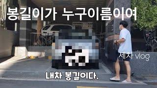 차있는 사회초년생 브이로그(feat. 셀프세차,스티커부…