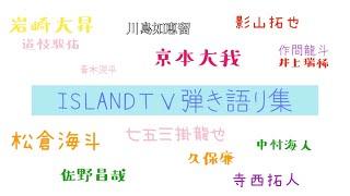 自粛期間中(2020.4/1~5/30)ISLANDTVにあがった弾き語りをまとめてみました!抜けありますがご了承ください。皆歌上手だなぁ 最後に可愛い宮近海斗・松倉海斗・松田元 ...