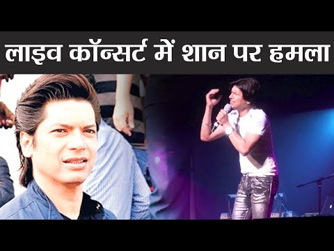 Singer Shaan attacked by the mob at a concert for singing Bengali song in Assam | FilmiBeat Mp3