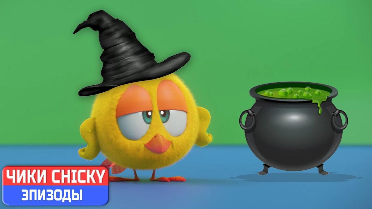 Где Чики? 💥 Chicky НОВАЯ СЕРИЯ! | волшебник | Сборник мультфильмов на русском языке