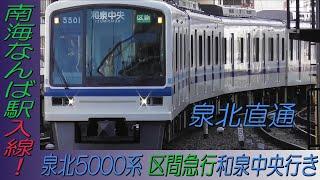 泉北高速鉄道5000系区間急行和泉中央行き 南海なんば駅入線!