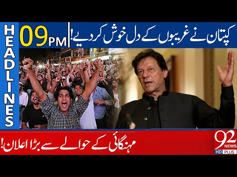 News Headlines | 09:00 PM | 02 June 2020 | 92NewsHD