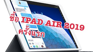 Gambar cover ซื้อ IPad Air 3 ครั้งแรก!!! สั่งผ่าน Apple online