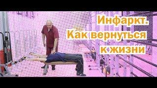 Инфаркт миокарда лечение и реабилитация после инфаркта - упражнения Бубновского