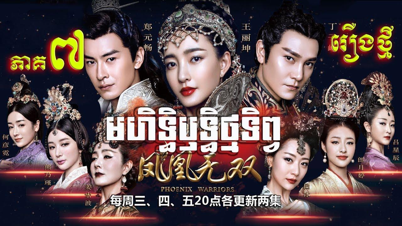រឿងភាគចិន៖ មហិទ្ធិឫទ្ធិថ្មទិព្វ ភាគទី៧ #China_Drama2018
