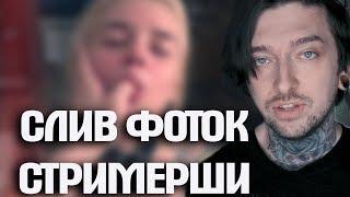 Карина Стримерша Слив Интим БЕЗ ЦЕНЗУРЫ  Форум Mipedru