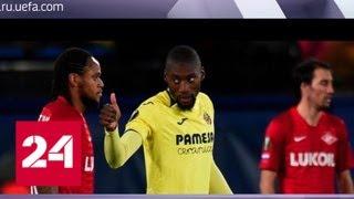 Смотреть видео Черный четверг для российских футбольных клубов в Лиге Европы - Россия 24 онлайн
