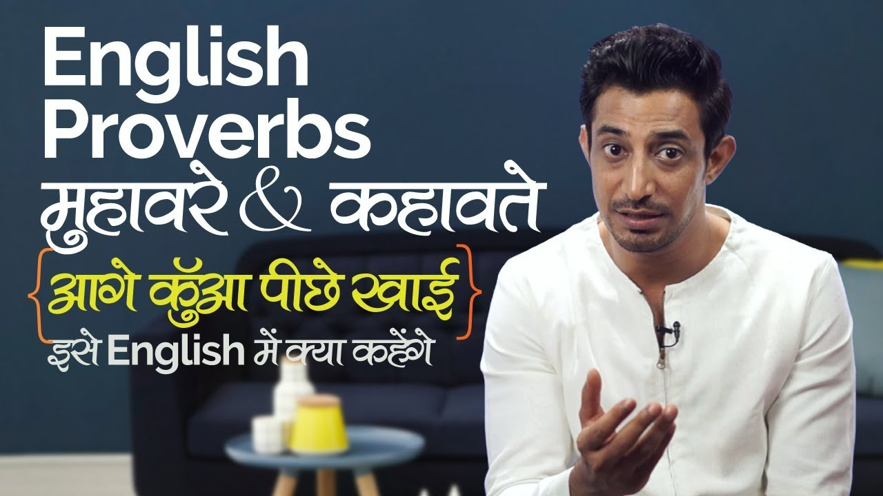 Learn English Proverbs – मुहावरे और कहावते – Daily English speaking  practice lesson for beginners