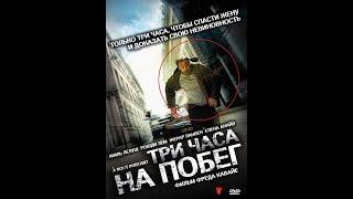 Боевик Три часа на побег (2010) Онлайн