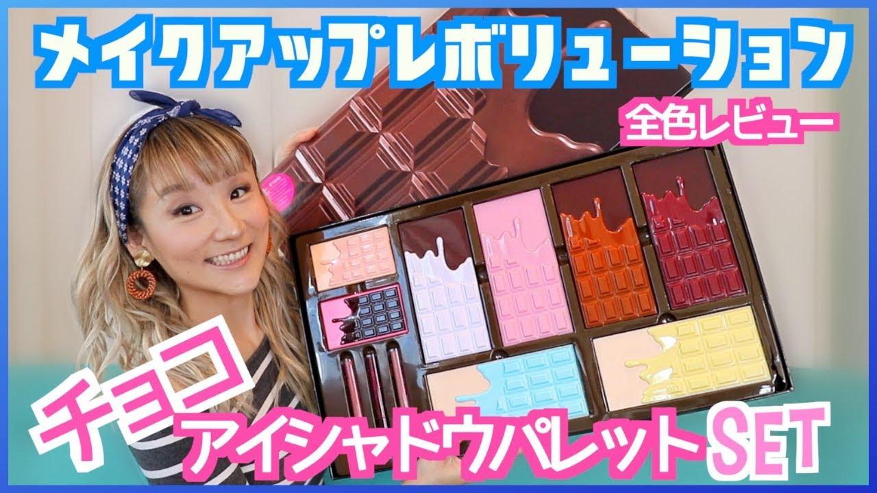 Makeup Revolution I ♡ Chocolate Palette Vault Review
