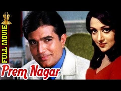 Prem Nagar Full Hindi Movie | Rajesh Khanna | Hema Malini | Prema Chopra | Suresh Productions