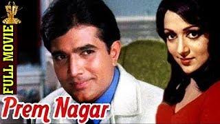Prem Nagar Full Hindi Movie | Rajesh Khanna | Hema Malini | Prema Chopra | Suresh Productions