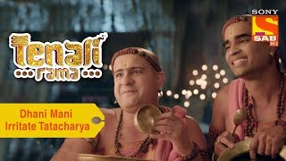 Your Favorite Character | Dhani Mani Irritate Tatacharya | Tenali Rama