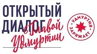 Онлайн: встреча главы Удмуртии со студентами УдГУ