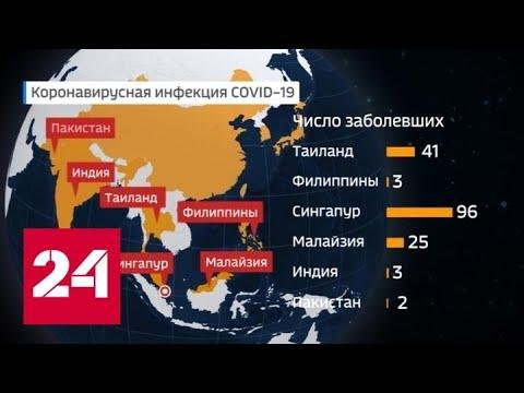 ВОЗ предупреждает: коронавирус может перерасти в пандемию - Россия 24