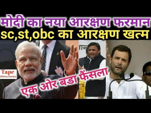 मोदी का नया आरक्षण फरमान जारी,(SC,ST,OBC)आरक्षण खत्म # modi speech # current news update # hindinews