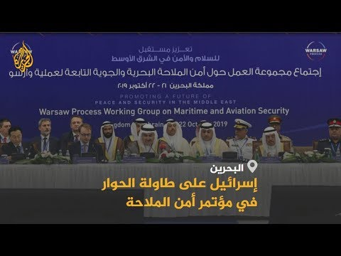 وسائل إعلام إسرائيلية تحتفي بمشاركة إسرائيل في مؤتمر البحرين ضد إيران  - نشر قبل 15 دقيقة
