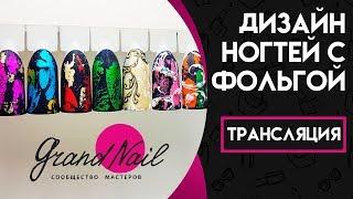 Дизайн Ногтей Фольгой - Онлайн Трансляция Ирины Набок