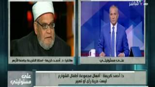 """بالفيديو.. أحمد كريمة: أعضاء فرقة """"أطفال شوارع"""" كافرون ومرتدون عن الإسلام"""