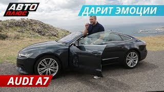 Эталон автомобильной красоты Audi A7 2019