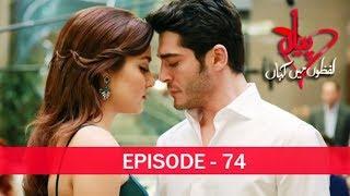 Pyaar Lafzon Mein Kahan Episode 74