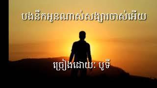 Bong Neak Oun Nas songsa jas ery_បងនឹកអូនណាស់សង្សារចាស់អើយ By_ BoTi(បូទី)