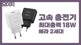 최대 출력 18W 고속 충전! USB A타입 포트 요이…