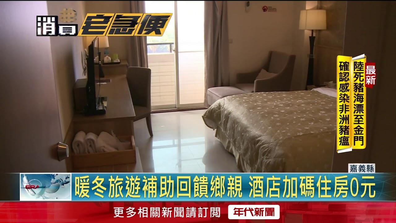 暖冬旅遊補助回饋鄉親 酒店加碼住房0元 - YouTube
