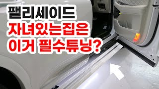 팰리세이드 스마트키 전동사이드스텝 8년장인이 만든제품 …