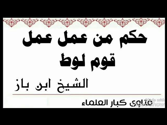 حكم من عمل عمل قوم لوط الشيخ ابن باز Youtube