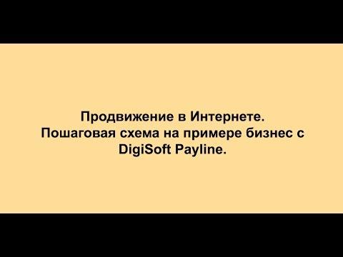 Продвижение в Интернете.  Пошаговая схема на примере бизнеса с DigiSoft Payline