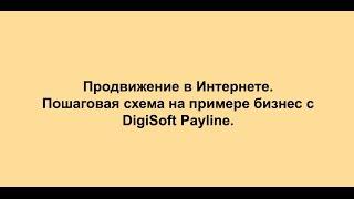 Продвижение в Интернете.  Пошаговая схема на примере бизнеса с DigiSoft Payline(, 2016-10-07T12:42:43.000Z)
