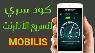 كود سري يمنحك سرعة أنترنت رهيبة على شريحة موبيليس | Mobilis 4G