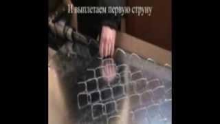 Ручной станок сетки рабицы - собственный бизнес своими руками.(, 2013-08-14T21:11:14.000Z)
