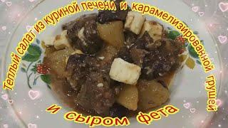 Теплый салат из куриной печени с карамелизированной грушей и сыром фета!!!!