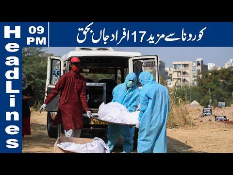 Lahore News HD | 09 PM Headlines | 23 Feb 2021