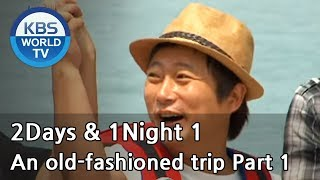 2 Days and 1 Night Season 1 | 1박 2일 시즌 1 - An old-fashioned trip, part 1