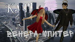 КЛИП венера-юпитер Yudzhin \u0026 Nikita Lexx Remix Ваня Дмитриенко🥺🖤 AVAK N L FE BY AVA WOLF ❤