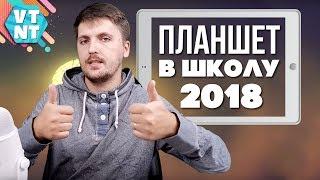 КАКОЙ ПЛАНШЕТ КУПИТЬ ШКОЛЬНИКУ В 2018