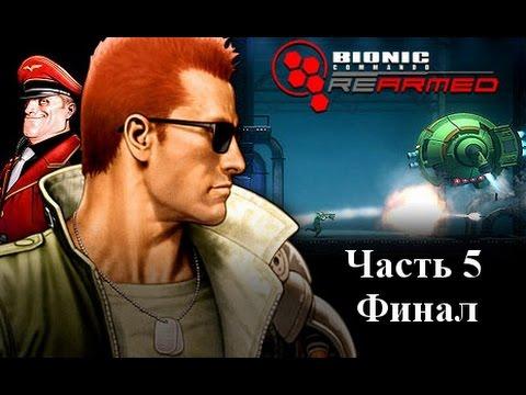 игры bionic прохождения 1 commando часть
